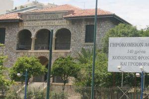 Εκλεψαν και βανδάλισαν τον Ιερό Ναό στο Γηροκομείο Αθηνών