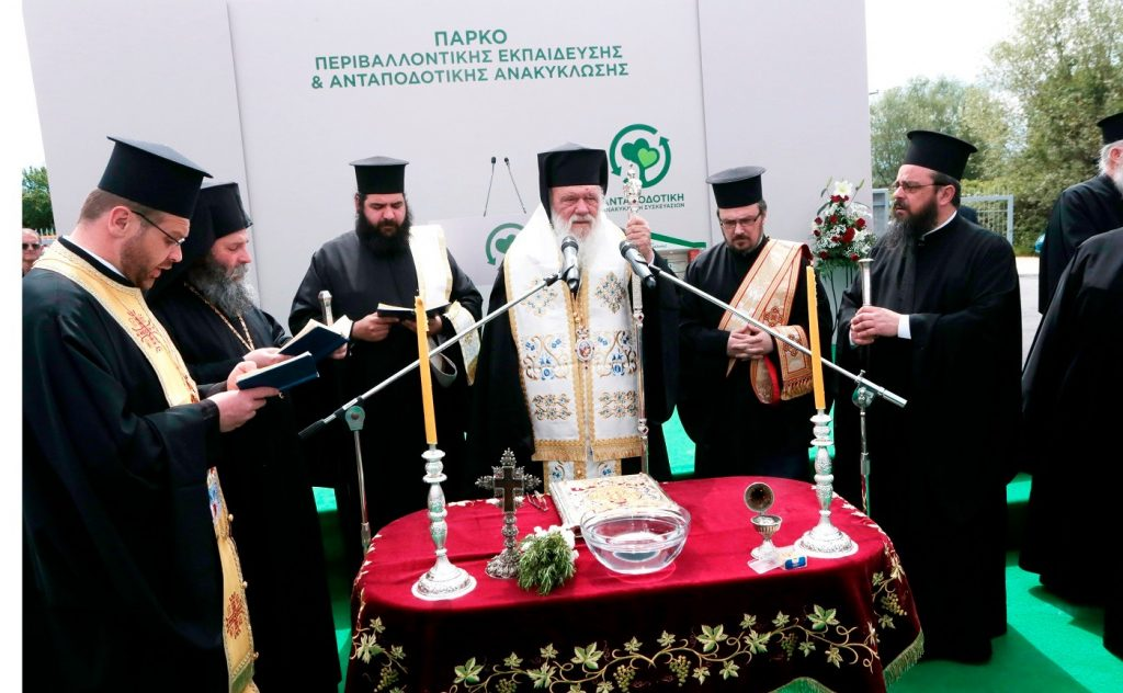 Ο Αρχιεπίσκοπος Ιερώνυμος στα εγκαίνια Πολυχώρου Ανακύκλωσης Ιωαννίνων