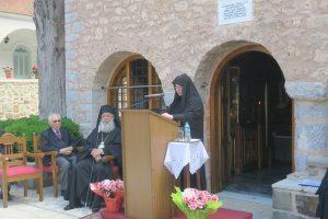 Ημερίδα αφιερωμένη στον Γέροντα Φώτιο της Ιεράς Μονής Δαμάστας