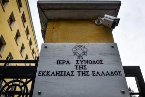 Προετοιμασία των εκδηλώσεων για την Επανάσταση του 1821 από την Εκκλησία της Ελλάδος