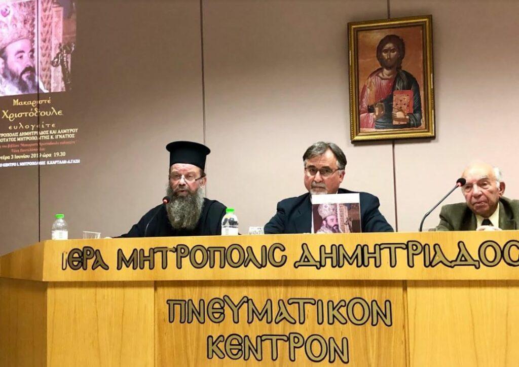 Εκδήλωση στην Μητρόπολη Δημητριάδος για τον Μακαριστό Αρχιεπίσκοπο : «Ο Χριστόδουλος ήταν αληθινός μάρτυρας της αλήθειας»