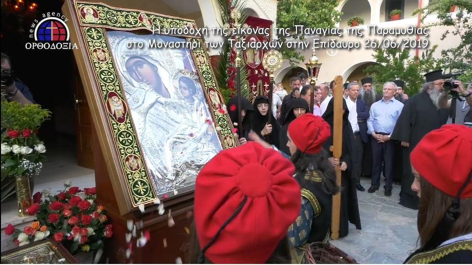 Κατάνυξη και συγκίνηση κατά την υποδοχή της Θαυματουργής εικόνας της Παναγίας της Παραμυθίας στην Ν. Επίδαυρο