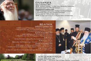 Η Μητρόπολη Βελγίου εορτάζει μισό αιώνα παρουσίας παρουσία του Οικουμενικού Πατριάρχη