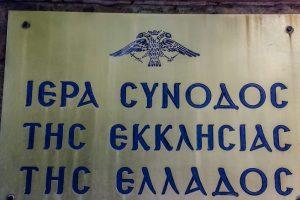 Η Εκκλησία της Ελλάδος επαγρυπνεί για το λαό μας και κρούει τον κώδωνα του κινδύνου για την συνέλευση των «Μαρτύρων του Ιεχωβά»
