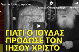 Γιατί ο Ιούδας πρόδωσε τον Ιησού Χριστό-Γέροντας Νεκτάριος Μουλατσιώτης