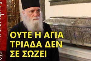 Πρόσεχε τι λες … Ούτε η Αγία Τριάδα δεν σε σώζει