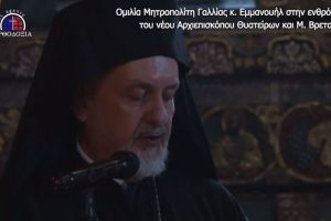 Η ομιλία του Γαλλίας Εμμανουήλ στην Ενθρόνιση του Αρχιεπισκόπου Θυατείρων Νικήτα