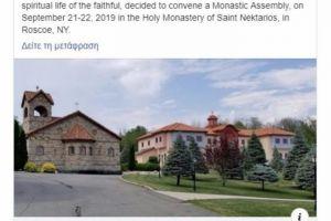 Ο Αρχιεπίσκοπος Αμερικής Ελπιδοφόρος  συγκαλεί Μοναστική Σύναξη στις ΗΠΑ