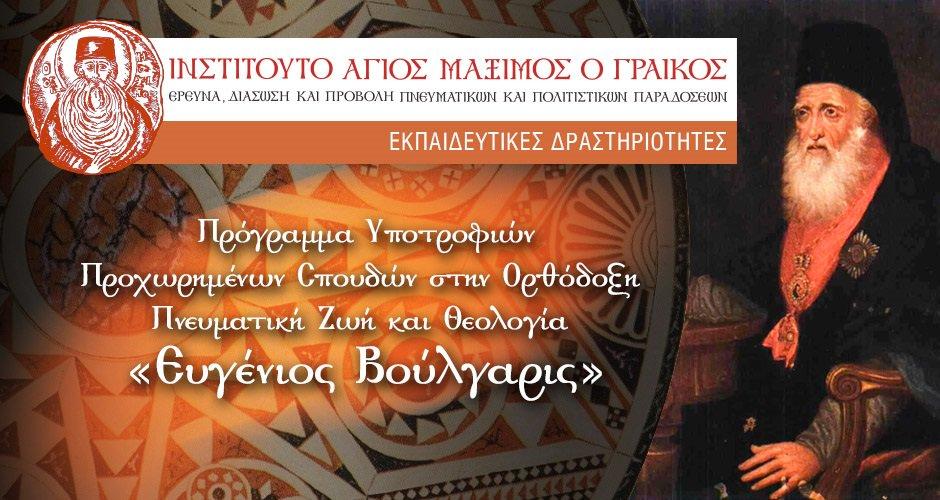 Προκήρυξη Υποτροφιών Προχωρημένων Σπουδών στην Ορθόδοξη Πνευματική Ζωή και Θεολογία από την Ι.Μ.Μονή Βατοπαιδίου