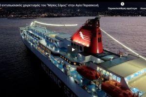 Ο εντυπωσιακός θαλάσσιος χαιρετισμός του «Νήσος Σάμος» στην εορτάζουσα Αγία Παρασκευή Καστέλλου Χίου