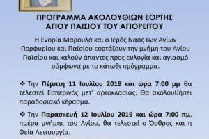 Εορτασμός μνήμης Αγίου Παισίου του Αγιορείτου στο Ρέθυμνο