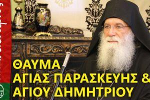 Θαύμα Αγίας Παρασκευής και Αγίου Δημητρίου