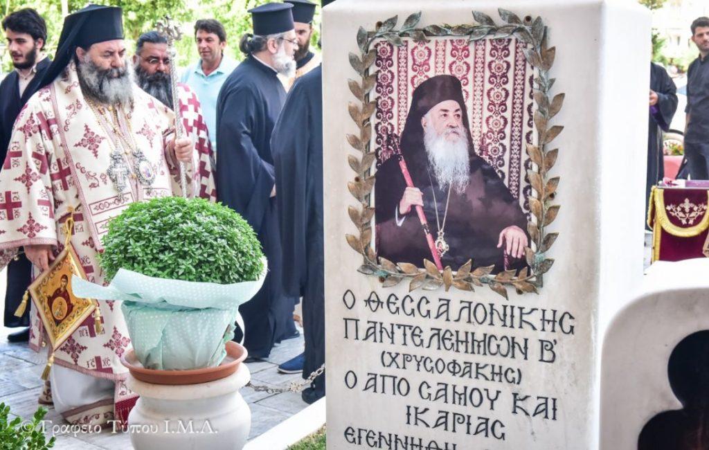 You are currently viewing 16 χρόνια χωρίς  τον  Θεσσαλονίκης Παντελεήμονα τον Β ´(Χρυσοφάκη)
