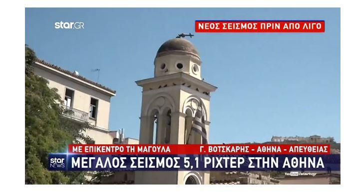 """""""Λύγισε"""" ο Σταύρος  σε εκκλησία στο κέντρο της Αθήνας"""