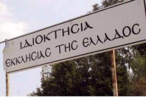 Ακίνητα αξίας 90 εκατ. Ευρώ ασφαλίζει με διαγωνισμό η Εκκλησία της Ελλάδος
