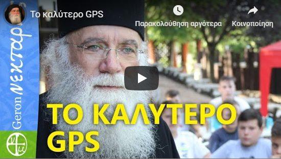 Το καλύτερο GPS-Γέροντας Νεκτάριος Μουλατσιώτης