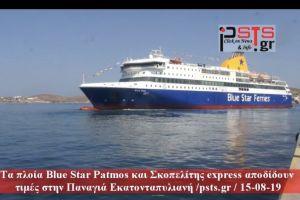 Συγκινητικές στιγμές με πλοία που αποδίδουν τιμές στην Παναγία την Εκατονταπυλιανή στην Πάρο