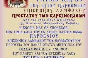 Η Τίμια Κάρα του Αγίου Παρθενίου στoν Ιερό Ναό Αγίου Φωτίου Θεσσαλονίκης