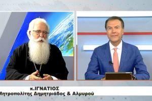 Δημητριάδος Ιγνάτιος: «Πρέπει να δούμε όλοι μαζί το όραμα της Ελλάδος για το μέλλον»  Εφ' όλης της ύλης συνέντευξη στο TRT