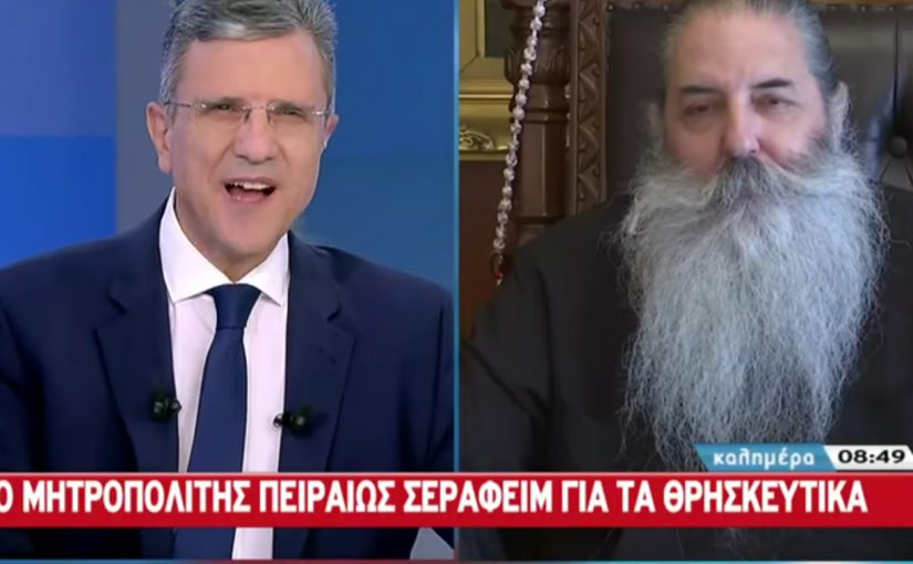 You are currently viewing Μητροπολίτης Πειραιώς Σεραφείμ : «Το Συμβούλιο της Επικρατείας είπε το αυτονόητο»