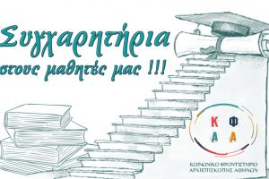 99,9% επιτυχίες στο Κοινωνικό Φροντιστήριο της Ι. Αρχιεπισκοπής Αθηνών