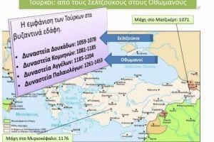 Η Μικρασιατική καταστροφή και το τέλος της συνύπαρξης (1071 – 1922)