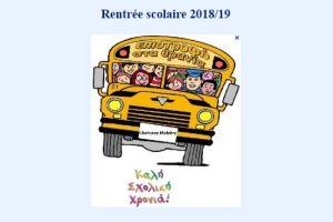 """Ανοίγουν τα """"ελληνικά σχολεία"""" στη Γαλλία"""