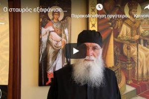 Ο σταυρός εξαφάνισε μάγισσα-Γέροντας Νεκτάριος Μουλατσιώτης
