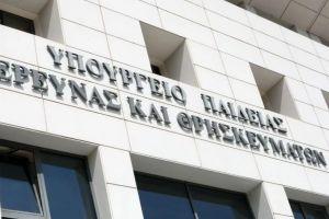 Τι ανακοίνωσε το υπουργείο Παιδείας για την απόφαση της Αρχής Προστασίας Δεδομένων