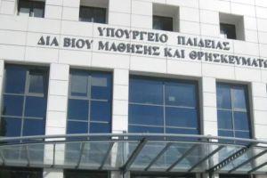 Με απόφαση- σοκ, της Υπουργού Παιδείας κ. Κεραμέως αφαιρείται θρήσκευμα και ιθαγένεια στην εκπαίδευση