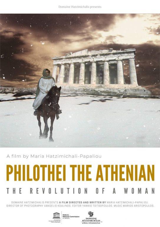 """Δ.Τ.: Το ντοκιμαντέρ """"Φιλοθέη, η Αγία των Αθηνών"""" στις Νύχτες Πρεμιέρας"""