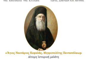 Στις 6 Νοεμβρίου η παρουσίαση του νέου δίτομου βιβλίου του Σεβ. Σουηδίας Κλεόπα για τον Άγιο Νεκτάριο