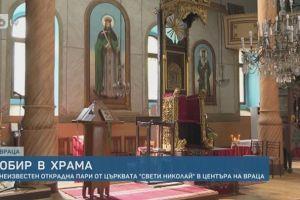 Βεβήλωσαν για τρίτη φορά εκκλησία στη Βουλγαρία