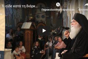 Τι είδε κατά τη διάρκεια της Θείας Λειτουργίας η Λαμπρινή-Γέροντας Νεκτάριος Μουλατσιώτης