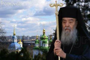 Ο Μητροπολίτης Γόρτυνος Ιερεμίας για το Ουκρανικό