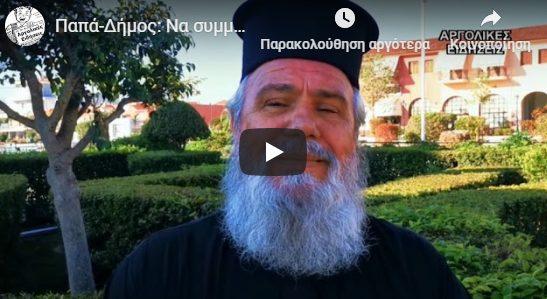 Παπά-Δήμος:Εκφράζω παράπονο για τη μη συμμετοχή ενοριτών στις εκδηλώσεις για τους Αγίουςτης Κίου