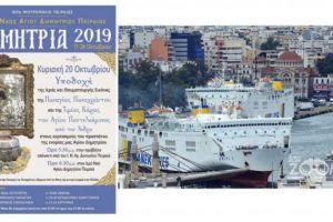 ΔΗΜΗΤΡΙΑ 2019: Ο Πειραιάς υποδέχεται την Παναγία Παναχράντου από την Άνδρο