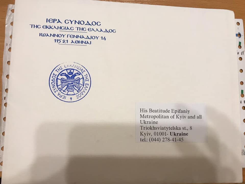 Εφτασε στο Κίεβο η αναγνώριση της Εκκλησίας της Ελλάδος
