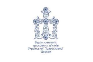 """ΤΕΕΣ Ουκρανικής Εκκλησίας: """"Η απόφαση της Εκκλησίας της Ελλάδος είναι μαχαίρι στην πλάτη μας"""""""