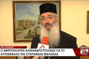 Ο Μητροπολίτης Αλεξανδρουπόλεως ρίχνει φως στην απόφαση της Εκκλησίας της Ελλάδος για το Ουκρανικό