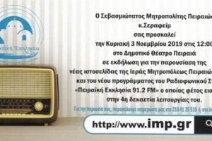 Παρουσίαση Ραδιοφωνικού Προγράμματος και νέας Ιστοσελίδας (imp.gr)
