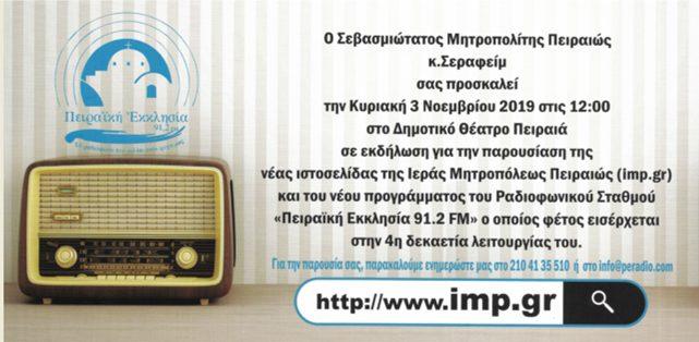 You are currently viewing Παρουσίαση Ραδιοφωνικού Προγράμματος και νέας Ιστοσελίδας (imp.gr)
