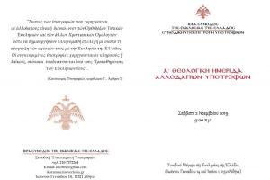 Πρώτη Θεολογική Ημερίδα των Αλλοδαπών Υποτρόφων της Ιεράς Συνόδου της Εκκλησίας της Ελλάδος.