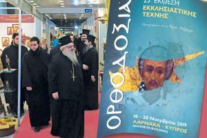 Η 25η ΕΚΘΕΣΗ ΟΡΘΟΔΟΞΙΑ στην Κύπρο από 18 έως 20 Νοεμβρίου!