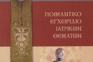 Νέο βιβλίο του Πρωτοσυγκέλλου I.M. Αλεξανδρουπόλεως Αρχιμ. Ειρηναίου Λαφτσή