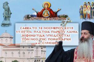Σύσσωμος ο λαός της Ι. Μητρόπολης Φθιώτιδος περιμένει να υποδεχθεί τον νέο του Ποιμενάρχη Συμεών