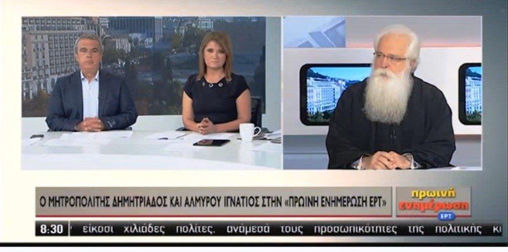 Δημητριάδος Ιγνάτιος: «Δεν θα μετατρέψουμε την Εκκλησία σε τουριστικό γραφείο»  Συνέντευξη στην ΕΡΤ1