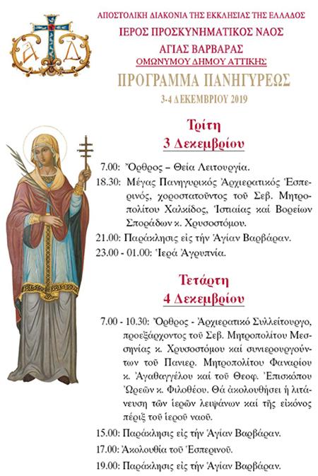 Οι «ιστορικές περιπέτειες» των ιερών λειψάνων της Αγίας Βαρβάρας