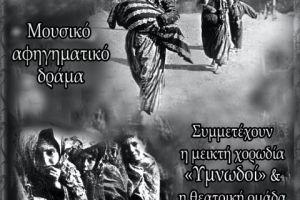 """«100 χρόνια """"Α""""λήθεια» – μια μνημειώδης απόδοση φόρου τιμής στους Ρωμιούς του Πόντου, μάρτυρες της Γενοκτονίας"""