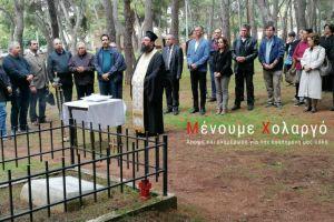 Τελέστηκε το μνημόσυνο «των Έξι» στο Χολαργό